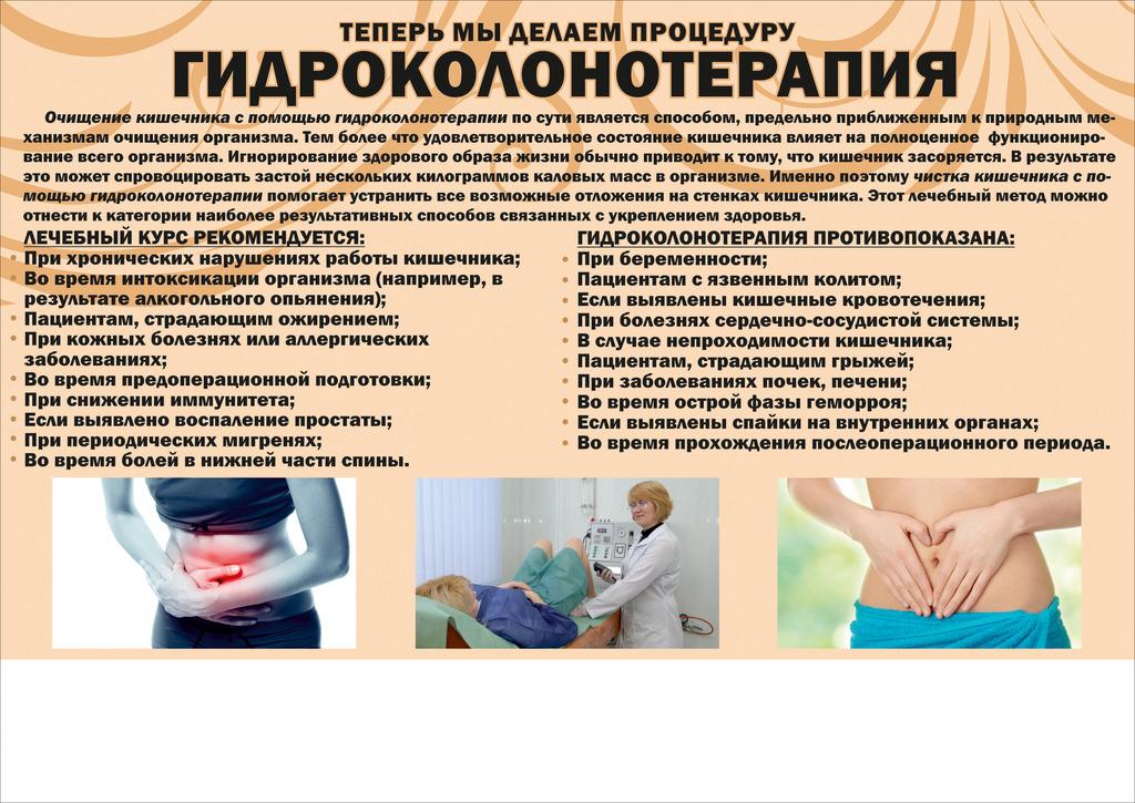 Диета при обострении колита кишечника